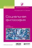 Социальная философия 2-е изд., испр. и доп. Учебник для академического бакалавриата