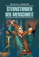 Звездные часы человечества. Книга для чтения на немецком языке