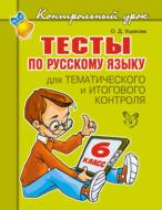 Тесты по русскому языку для тематического и итогового контроля. 6 класс