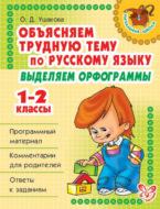 Объясняем трудную тему по русскому языку. Выделяем орфограммы. 1-2 классы