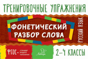 Русский язык. Фонетический разбор слова. 2-4 классы