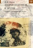 Андрей Платонов… и другие. Языки русской литературы ХХ века