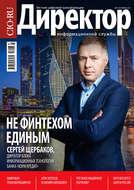 Директор информационной службы №07\/2017
