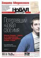 Новая Газета 116-2017
