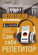 Немецкий язык для начинающих. Сам себе репетитор (+ аудиоприложение LECTA)