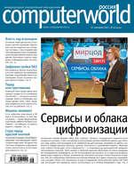 Журнал Computerworld Россия №16\/2017