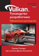 Vulkan. Руководство разработчика. Официальное руководство