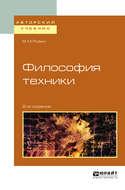 Философия техники 2-е изд., испр. и доп. Учебное пособие для вузов