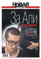 Новая Газета 135-2017