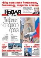 Новая Газета 138-2017