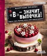 «В» – значит выпечка. Пироги, торты, булочки, кексы, хлеб и другая выпечка