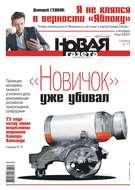 Новая Газета 30-2018