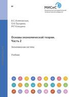 Основы экономической теории. Часть 2. Микроэкономика