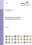 Дискретная математика и формальные системы