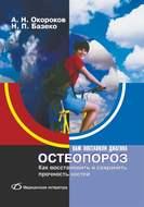 Остеопороз. Как восстановить и сохранить прочность костей