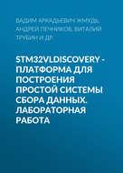STM32VLDISCOVERY - платформа для построения простой системы сбора данных. Лабораторная работа