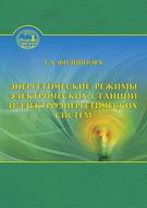Энергетические режимы электрических станций и электроэнергетических систем