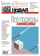 Новая Газета 58-2018