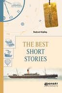 The best short stories. Избранные рассказы