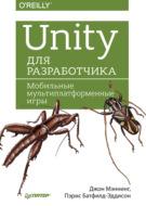 Unity для разработчика. Мобильные мультиплатформенные игры (pdf+epub)