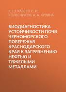 Биодиагностика устойчивости почв Черноморского побережья Краснодарского края к загрязнению нефтью и тяжелыми металлами