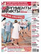 Аргументы и Факты Москва 33-2018