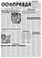 Правда 100-2016