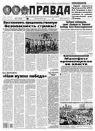 Правда 81-2016