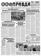 Правда 64-2016