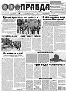 Правда 28-2016