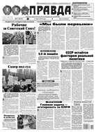 Правда 27-2016
