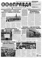 Правда 142-2015