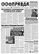 Правда 141-2015