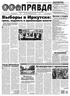 Правда 106-2015