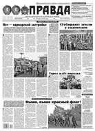Правда 89-2015