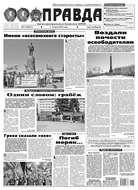Правда 71-2015