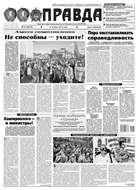 Правда 70-2015