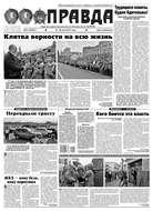 Правда 51-2015