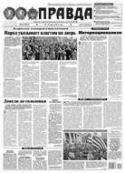 Правда 29-2015