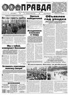 Правда 15-2015