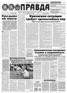 Правда 142-2014