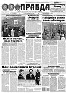 Правда 141-2014