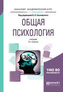 Общая психология 3-е изд., пер. и доп. Учебник для академического бакалавриата