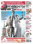 Аргументы и Факты Москва 36-2018
