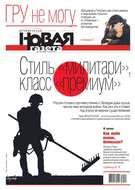 Новая Газета 102-2018
