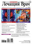Журнал «Лечащий Врач» №09\/2018