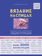 Вязание на спицах. Большая иллюстрированная энциклопедия