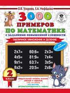 3000 примеров по математике с заданиями повышенной сложности. 2 класс. Табличное умножение и деление. Для отличников