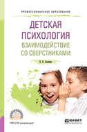 Детская психология. Взаимодействие со сверстниками 2-е изд., пер. и доп. Учебное пособие для СПО