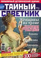 Ваш тайный советник. № 3 (9), март 2015